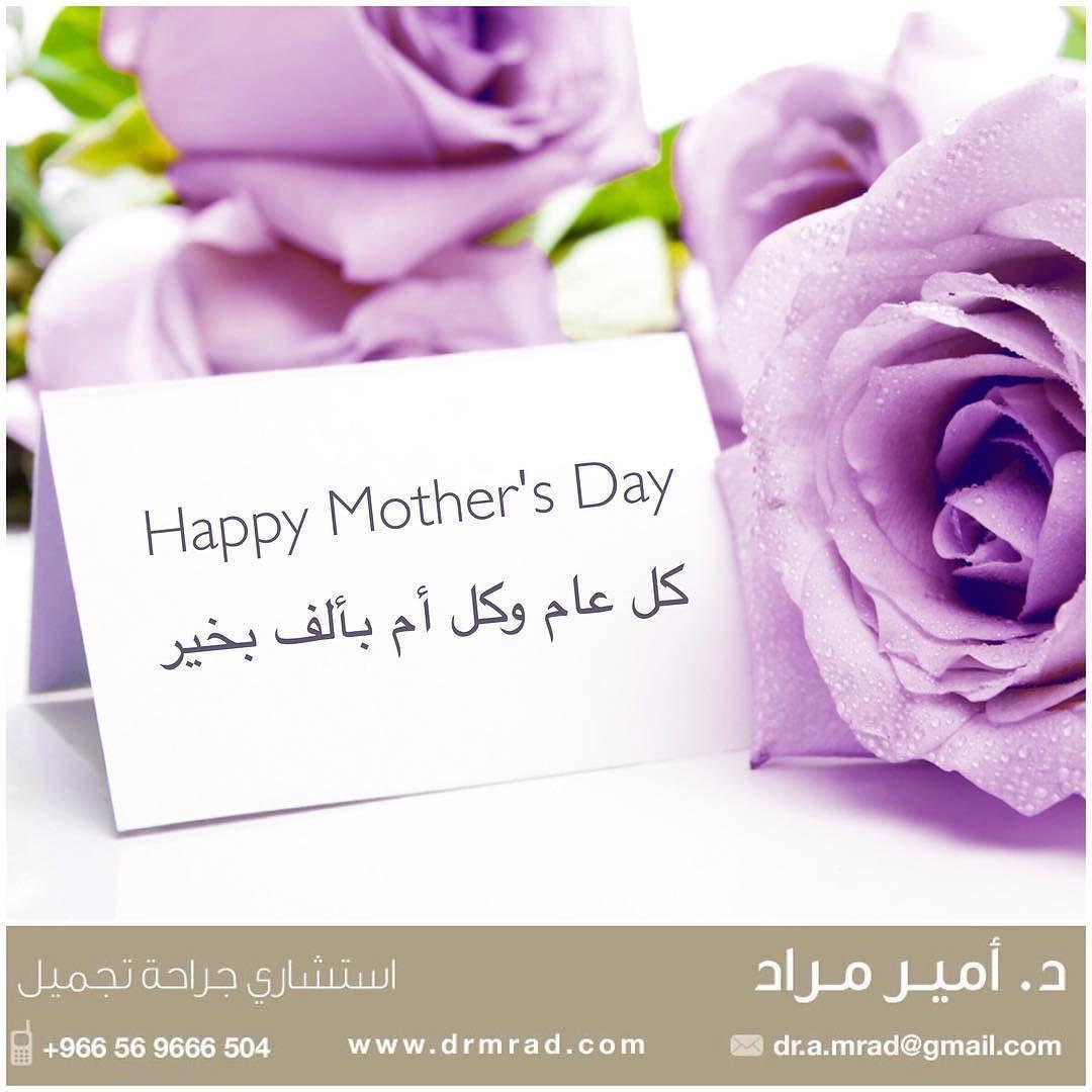 جراح تجميل د أمير مراد On Instagram نتمنى لكل الأمهات يوم أم سعيد كل عام وأنتم بخير Happy Mother S Happy Mothers Day Place Card Holders Happy Mothers