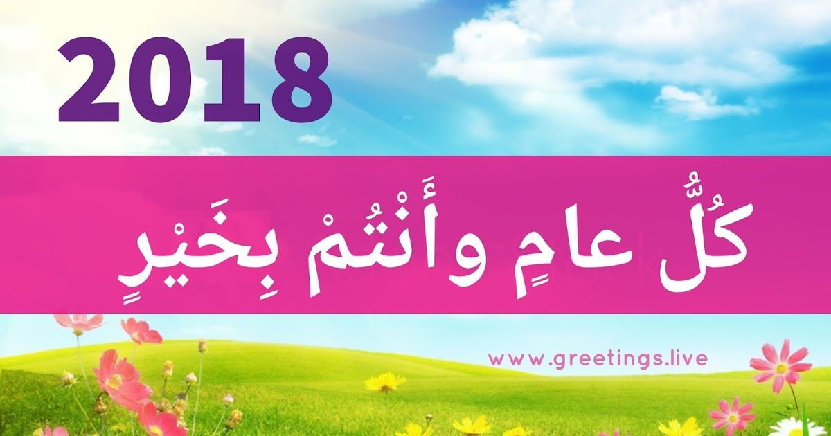 Greetings happy new year 2018 in arabic greetings live pinterest blue sky green gross pleasent happy new year greetings in arabic happy new year m4hsunfo