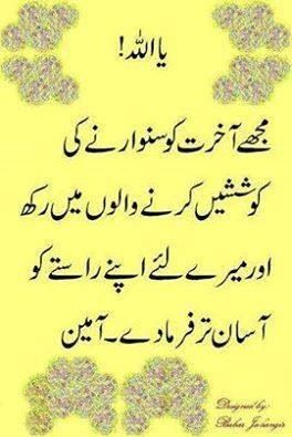 Pin By Khalida Mohammed On Golden Words Urdu Image Urdu Quotes Islam