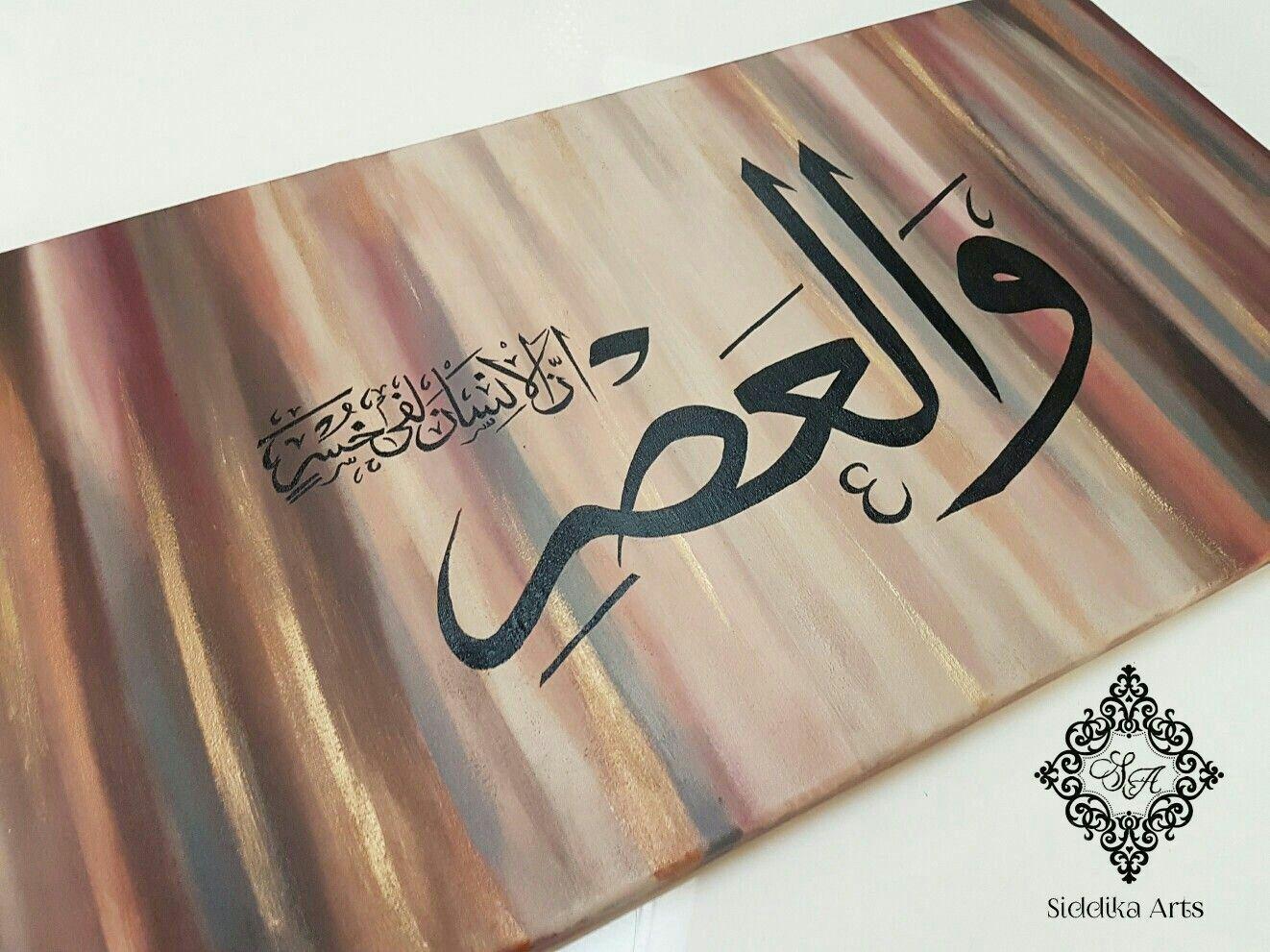 Pin By Arwa On Islam Inspiration In 2020 Islamic Caligraphy Art Islamic Calligraphy Painting Islamic Art Calligraphy