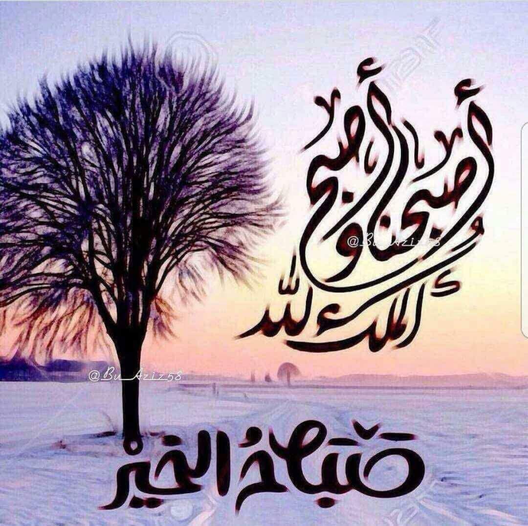 اللهم صباحا يبتدئ بمغفرتك ورضاك يا الله صباح الخيرات Beautiful Morning Messages Good Morning Arabic Good Morning Images
