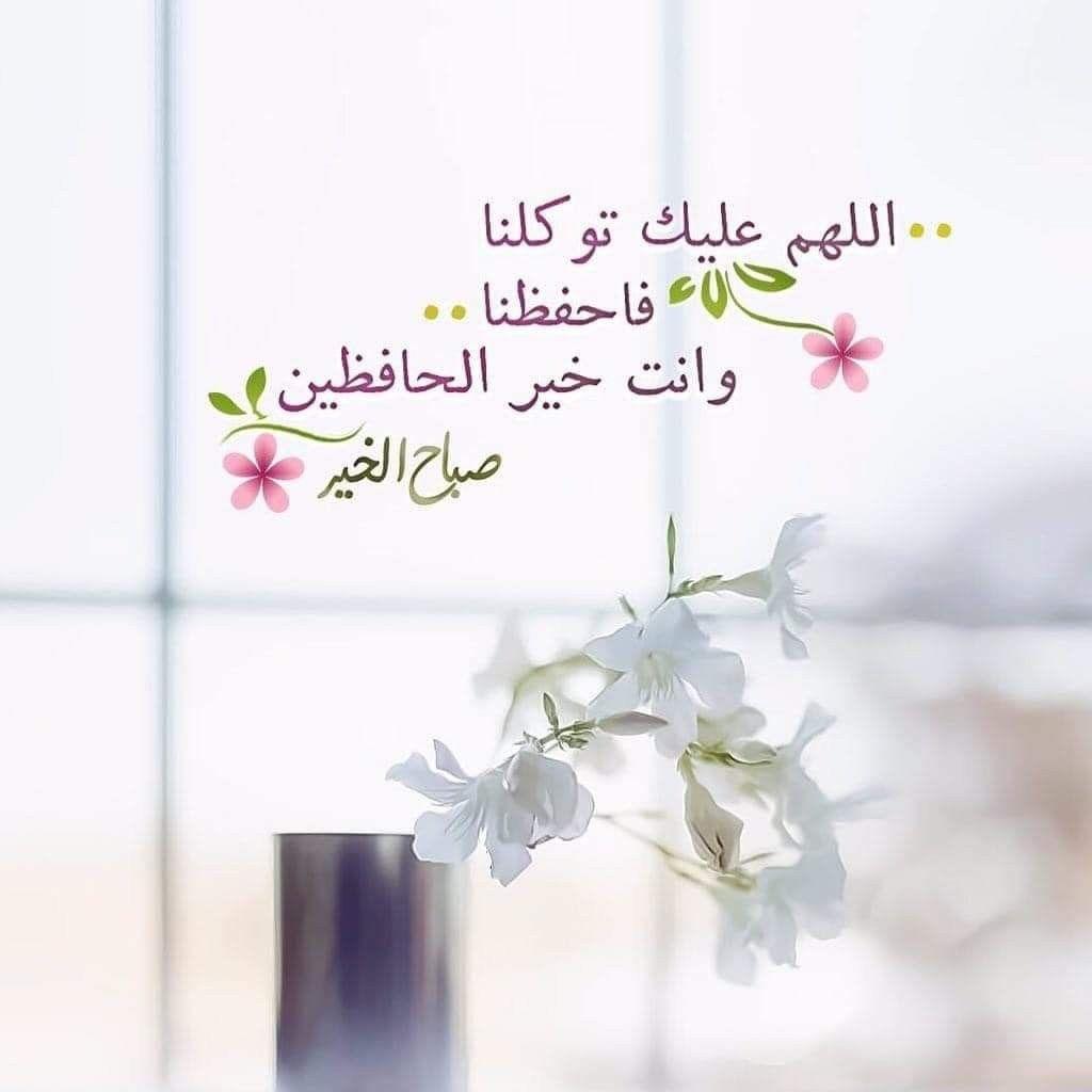 دعاء للمريض Islamic Quotes Quran Scenery Wallpaper Islamic Quotes