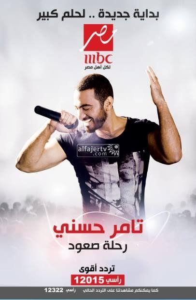 برنامج الصعود قصة حياة تامر حسنى على قناة Mbc مصر Movie Posters Movies Poster