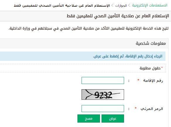 الاستعلام عن صلاحية التأمين الصحي للمقيمين في السعودية Health Insurance Health Oia