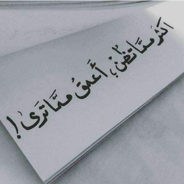 اكثر مما تظن أعمق مما ترى Love Quotes Wallpaper Words Quotes Holy Quotes