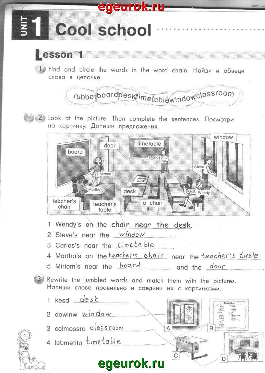 Гдз по английскому языку 3 класс милли рабочая тетрадь №2 ответы.