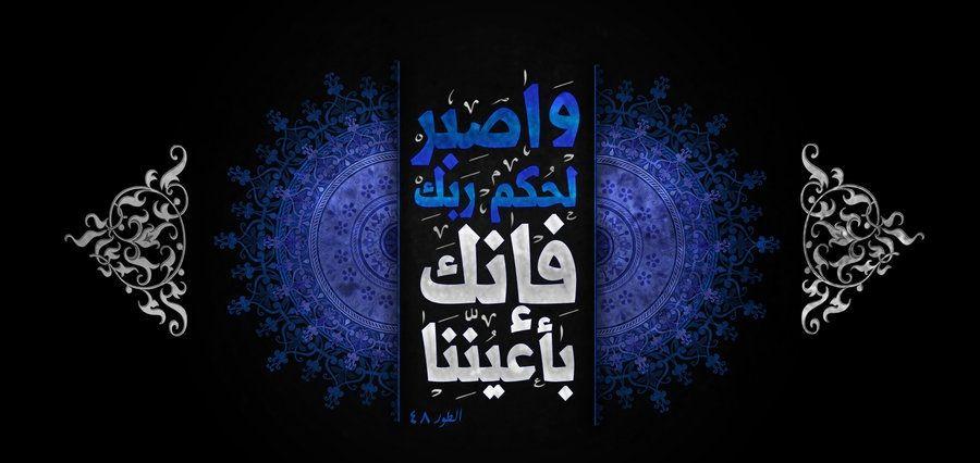 صور أيات قرآنيه عن الصبر Sowarr Com موقع صور أنت في صورة Islamic Art Pattern Islamic Quotes Wallpaper Photo Quotes