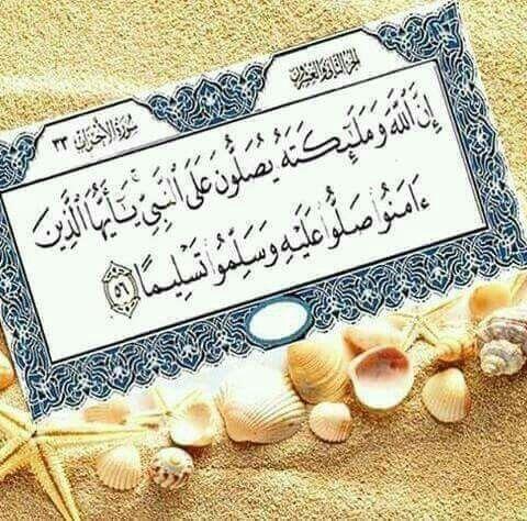 Pin On A Muhammad Rasol Allah God Pic محمد رسول الله ﷺ بالخطوط العربية