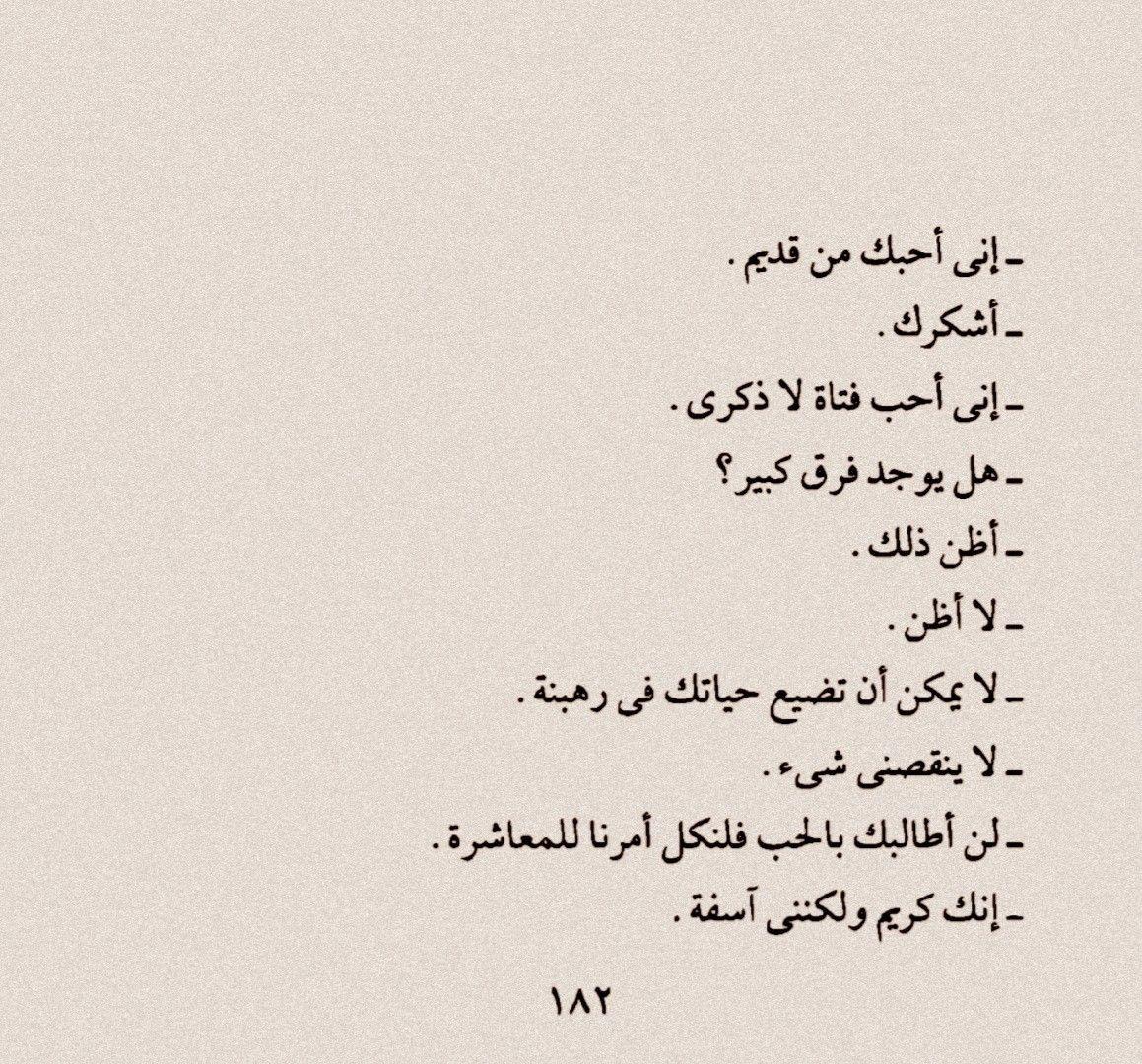 الش يطان يع ظ نجيب محفوظ Words Quotes Arabic Books Arabic Love Quotes