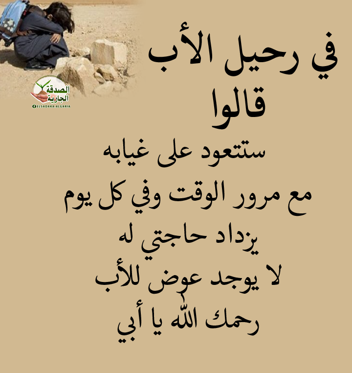 Pin By Essam Sayed Mohamed On Arabic Wisdom Islamic Quotes I Love My Father Words