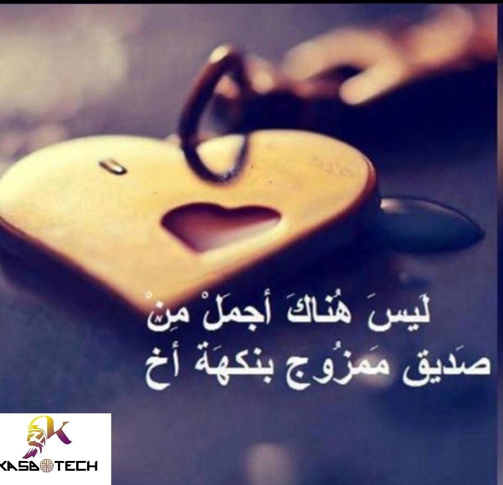 كلام عن الاصدقاء الاوفياء Islamic Inspirational Quotes Sweet Words Amazing Quotes