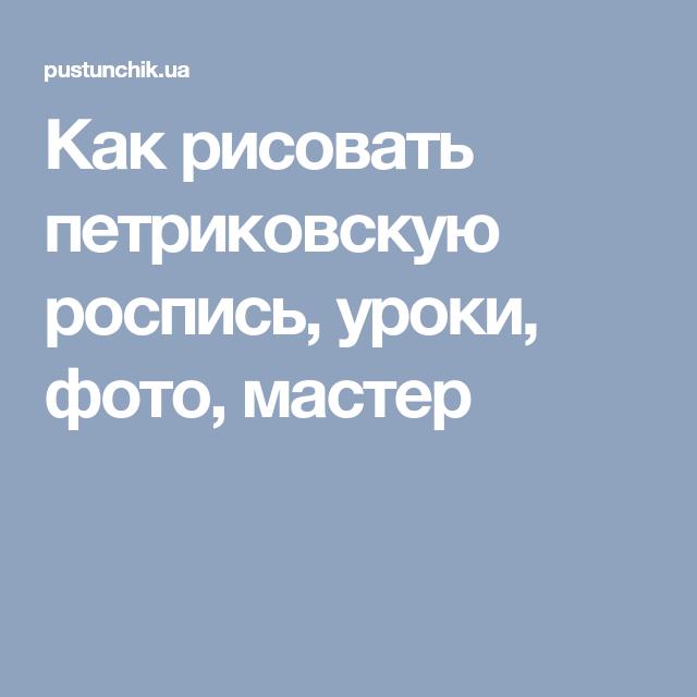 Как рисовать петриковскую роспись, уроки, фото, мастер (с ...