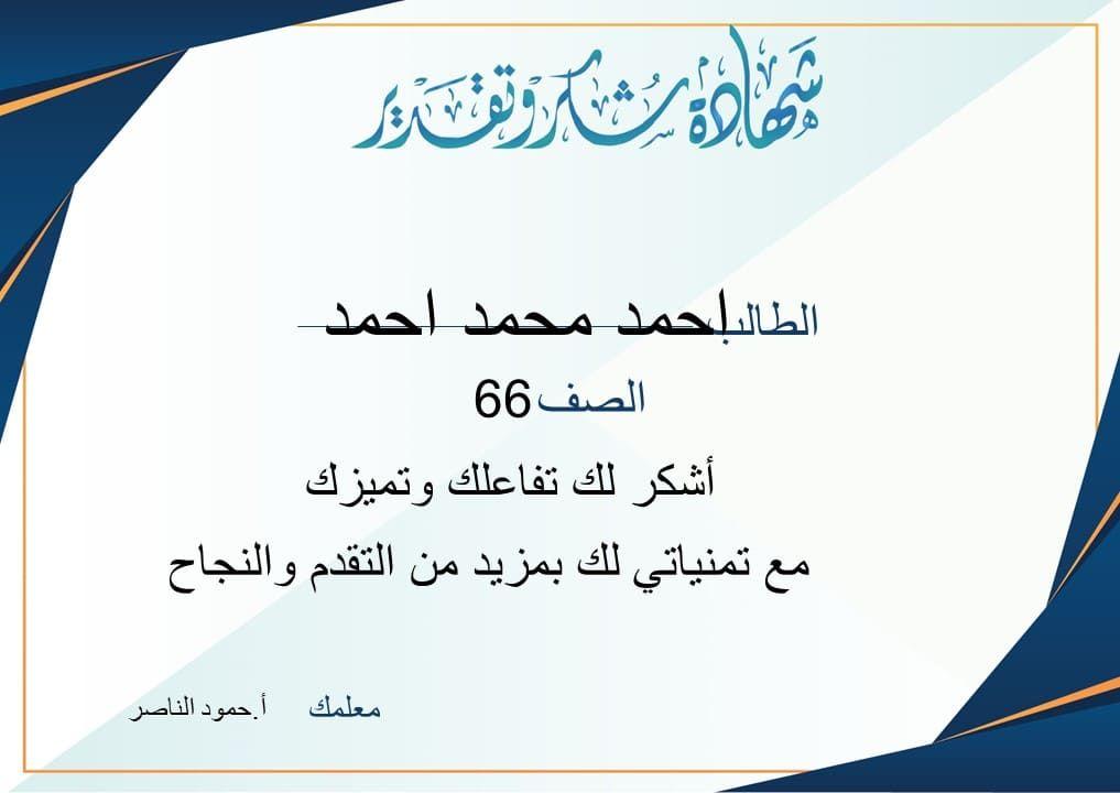 شهادات شكر وتقدير قوالب بوربوينت قابلة للتعديل والطباعة Arabic Calligraphy Calligraphy