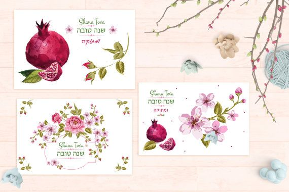 Hebrew Rosh Hashanah cards kit, Hebrew Shana Tova cards kit, Happy new year, Pomegranate cards, Jewi #shanatovacards