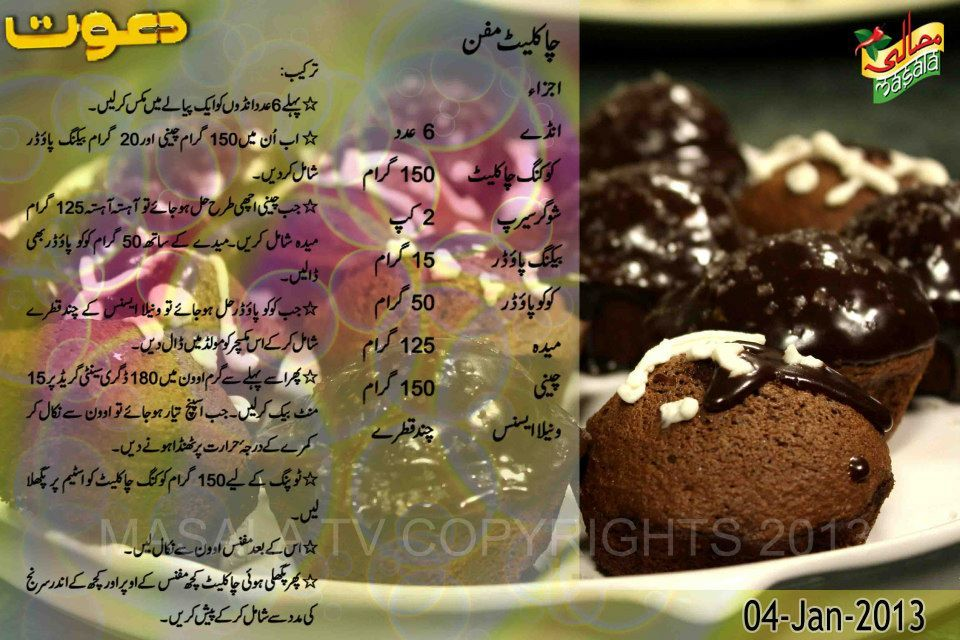 Plain Desi Sponge Cake Recipe