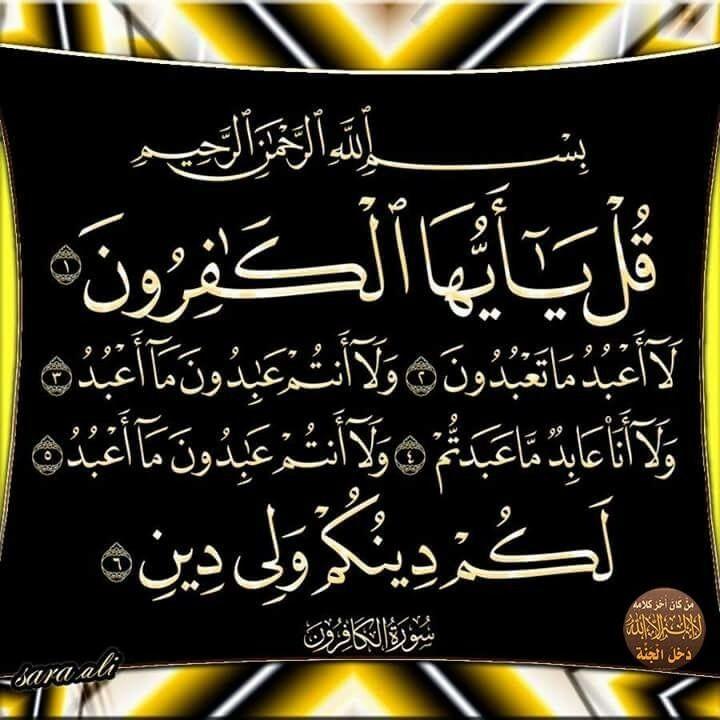 مع الرحمن أسباب نزول سورة الكوثر Quran Verses Chalkboard Quote Art Art Quotes