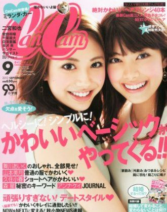 CanCam (キャンキャン) 2012年 09月号