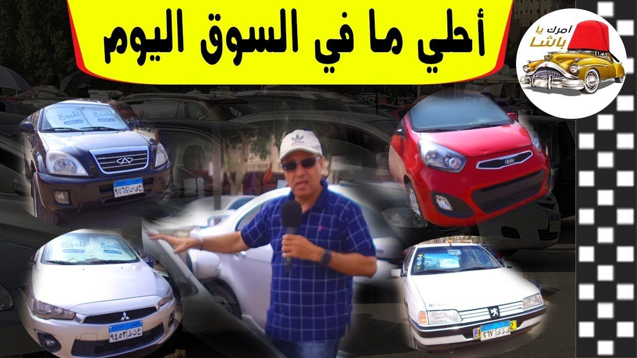 سوق السيارات في مصر 2019 مع ملك السيارات حلقة رقم 363 Cars Car