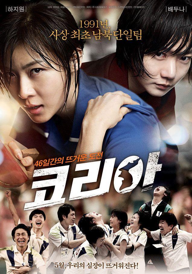 As One (코리아) [2012] Korean - Movie - Starring: Ha Ji Won, Bae Doo