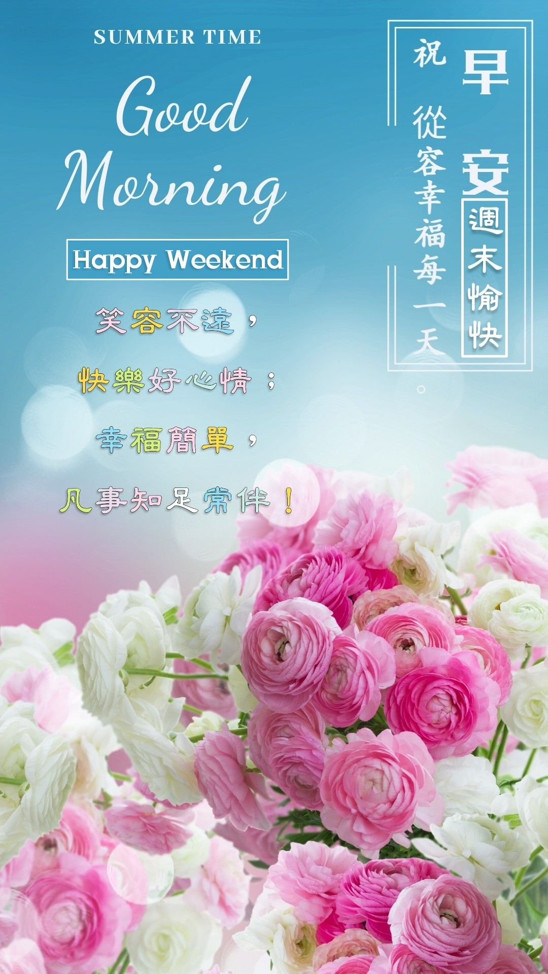 Happy Weekend By Grace Jian Good Morning Happy Weekend Good Morning Happy Happy Weekend