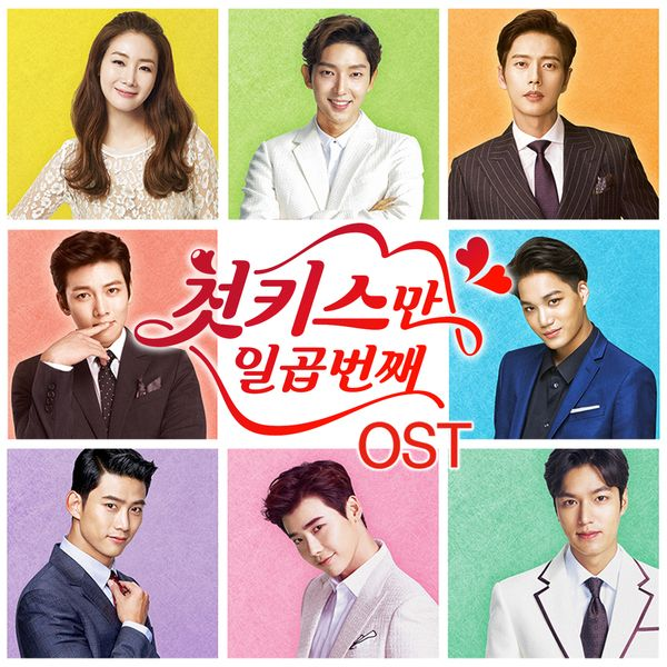 Download Single Ji Chang Wook Kissing You 7 First Kiss Ost