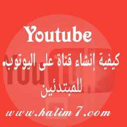 المحتويات شروط إنشاءقناة على اليوتوب Youtube طريقةإنشاء قناة على اليوتوب Youtube كيفية إنشاء قناة على اليوتوب Youtube بط Youtube Business Solutions Solutions