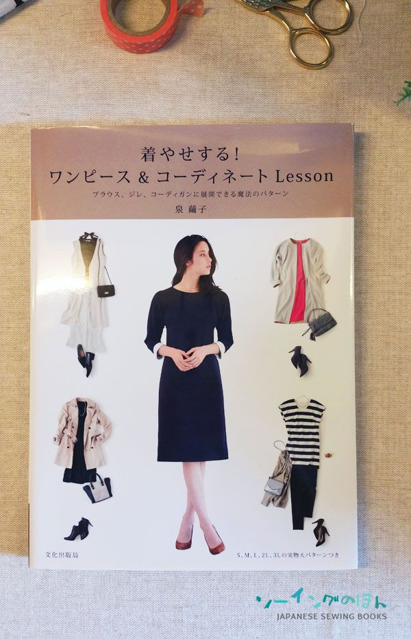 Book Review – Dresses and Coordinates Lesson | Japanese Sewing ...