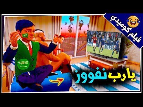 فيلم كوميدي ردة فعل طفل الداشر على فوز نادي الهلال بتموت من الضحك Youtube Baseball Cards Baseball Cards