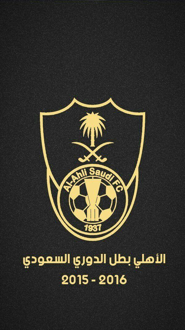 الأهلي بطل الدوري خلفية جوال 3d Wallpaper Iphone Arab Beauty 3d Wallpaper