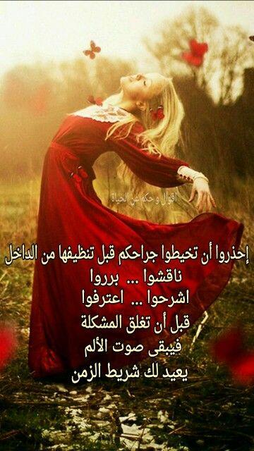 أقوال و حكم عن الحياة Best Quotes Arabic Quotes Quotes