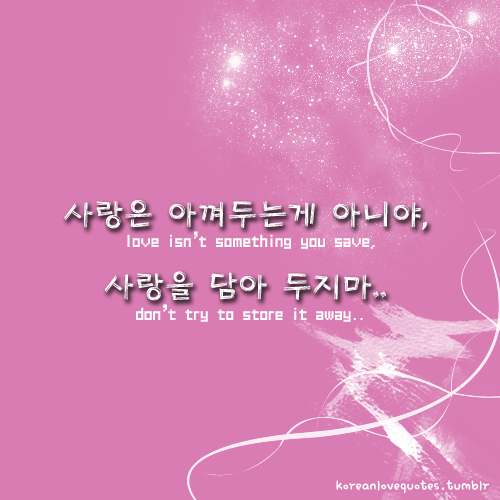 Korean Quotes With English Translation. QuotesGram | Korean Poetry ...