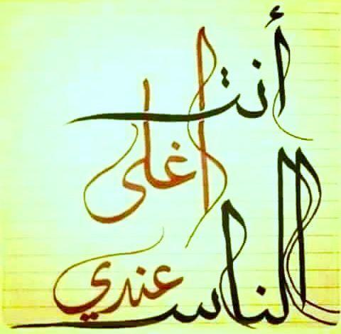 Desertrose أغلى الناس عندي Art Calligraphy Arabic Calligraphy
