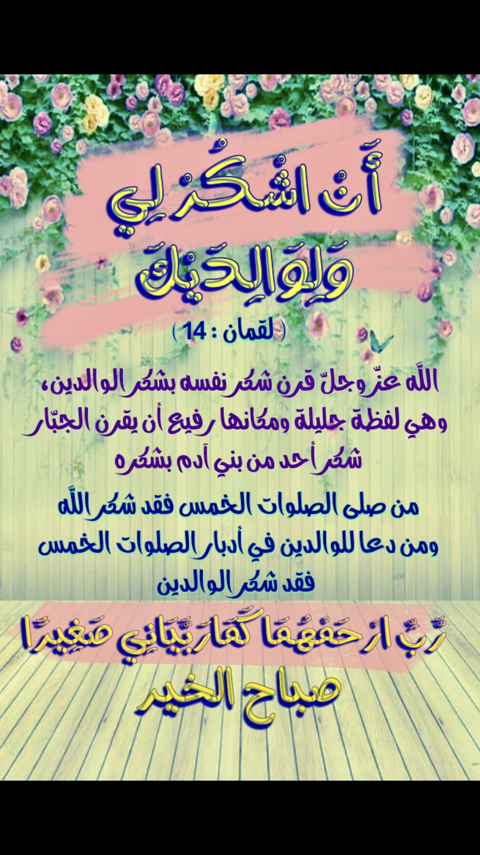 Pin By On Beautiful Islamic Quotes Beautiful Islamic Quotes Quran Tafseer Islamic Quotes