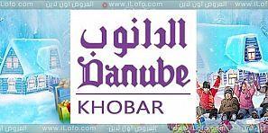 عروض السعودية Social Security Card Danube Riyadh