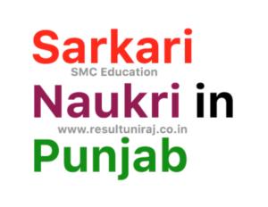 Punjab sarkari naukri provides information about latest govt