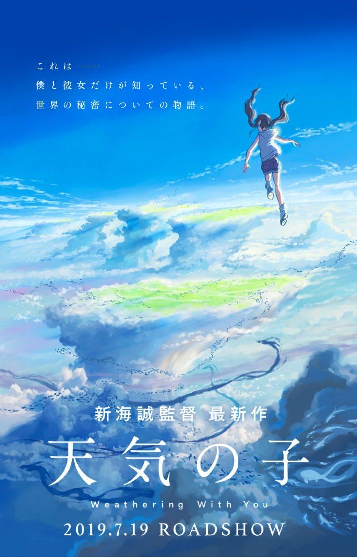 "Official Poster for Makoto Shinkai's ""Tenki no Ko"