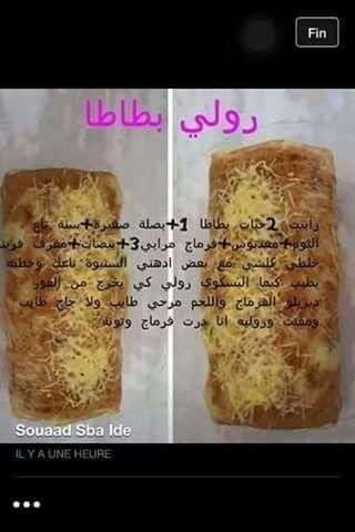 رولي بطاطا Food Food And Drink Baking