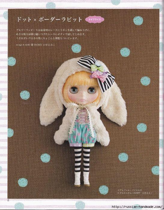 Шьем одежду для кукол. Японский журнал (10) (546x700, 397Kb)