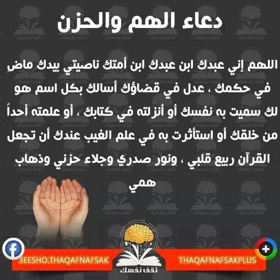 دعاء الهم والحزن Faith Prayers Peace