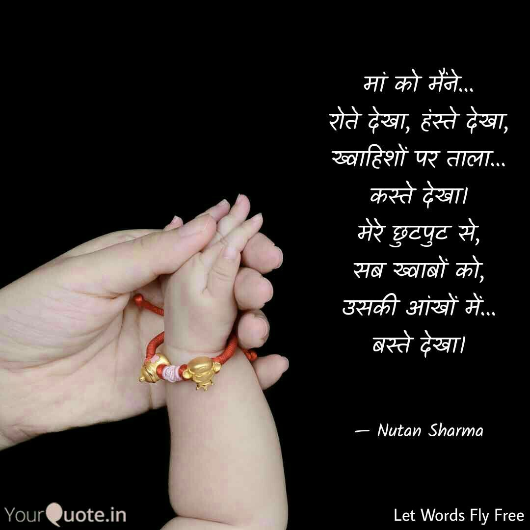 Let Words Fly Free Hindi Poetry Maa Mother Love Motherlove