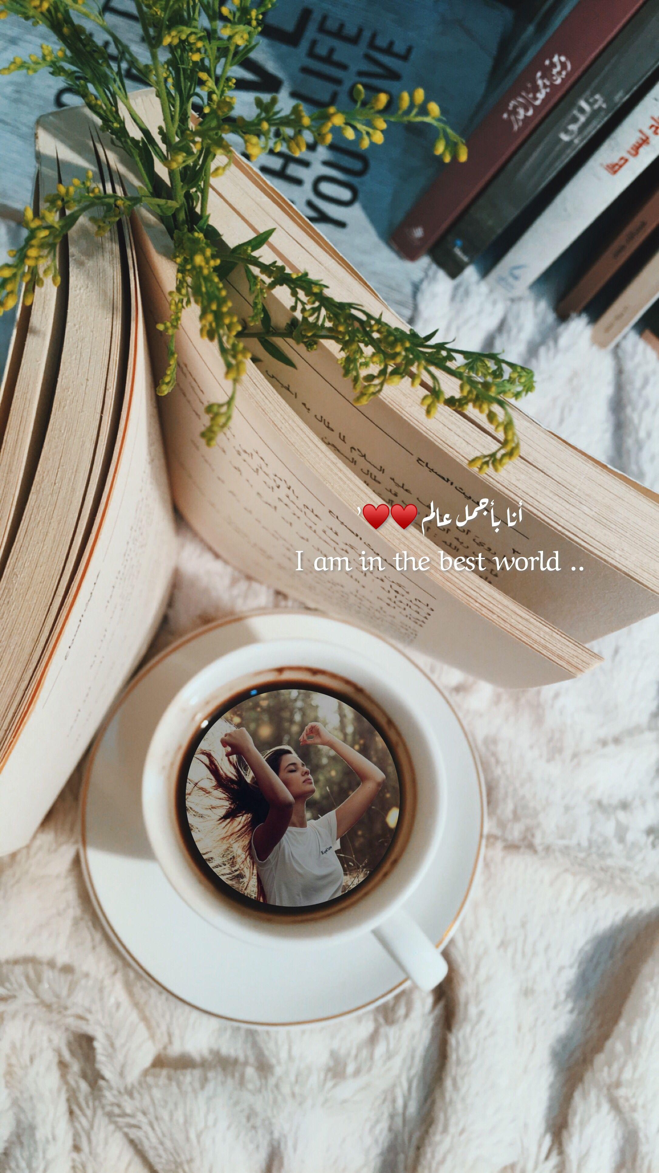 سنابيات قهوتي صباح الخير الجمعة الكهف يارب سنابي سنابك Cover Photo Quotes Love Quotes Wallpaper Quotes For Book Lovers
