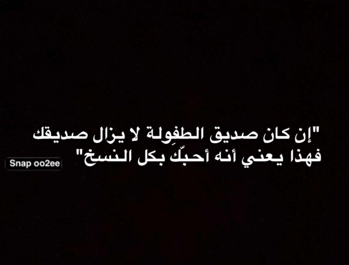 Pin By Re0o0ry ه م س ات ع اب ر ة On اقتباسات Quotes Quotes Arabic Calligraphy Calligraphy