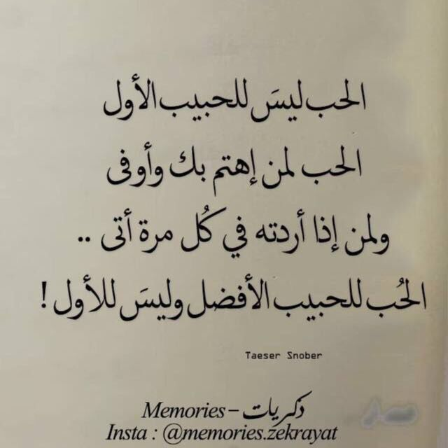 Pin By Jouria Warda On أحلي الكلمات Wisdom Quotes Love Words Words Quotes