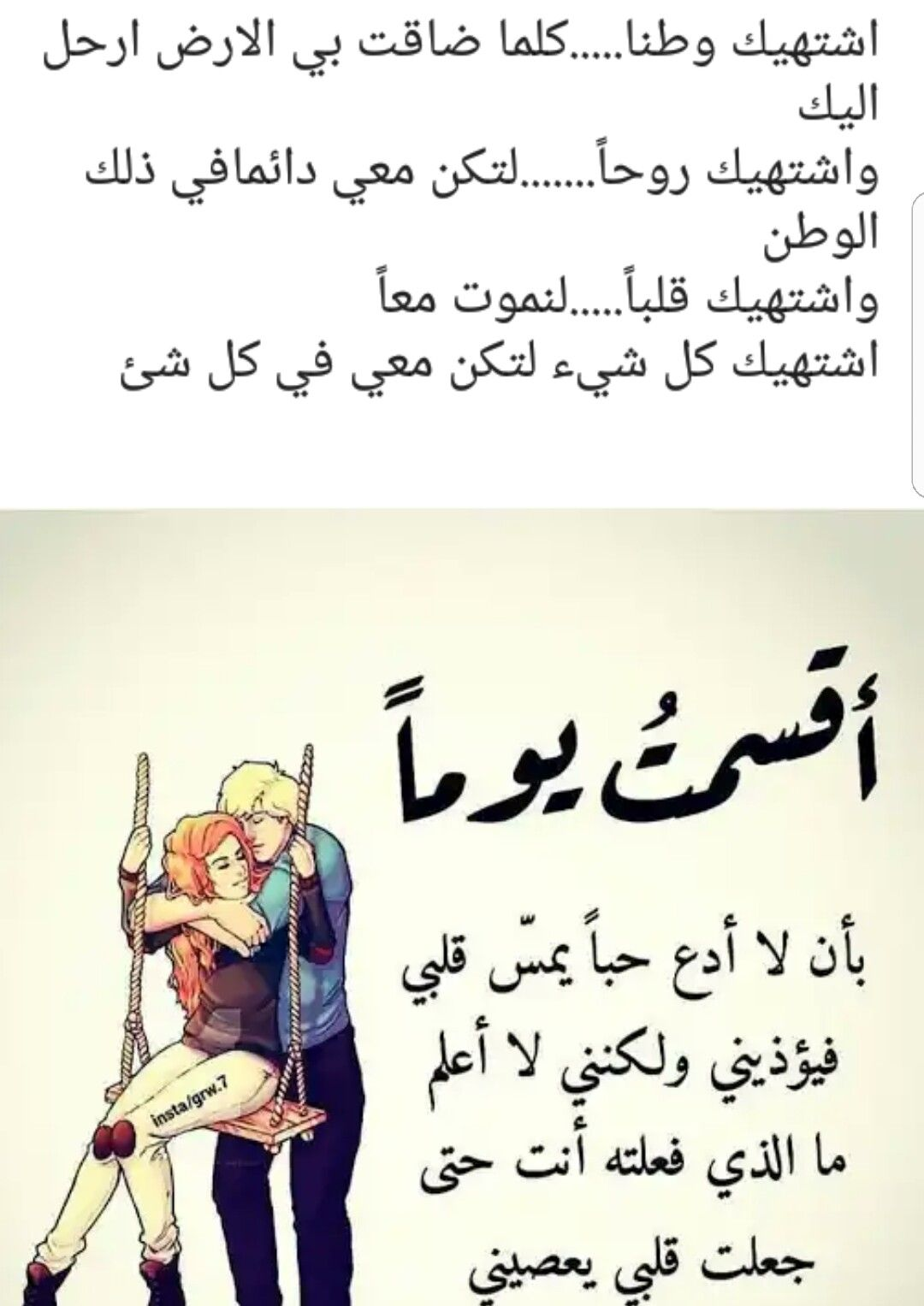 Pin By Mais Samhouri On ليتها تقرأ Words More Than Words Bal