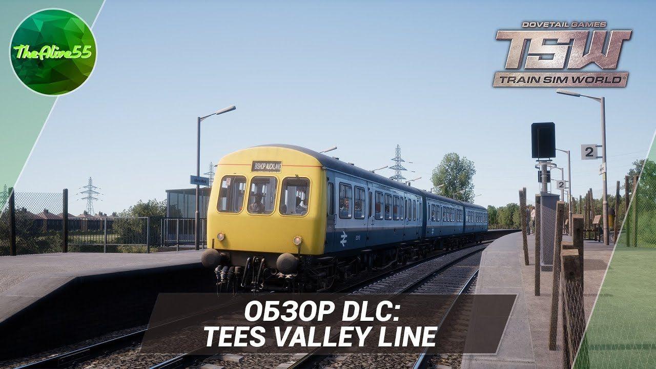[TRAIN SIM WORLD] ОБЗОР DLC TESS VALLEY LINE (met