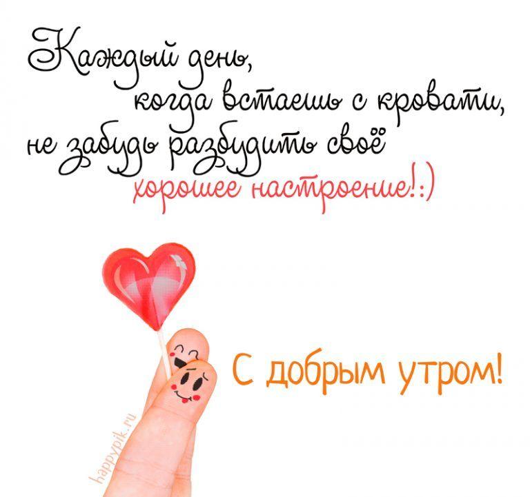 Smeshnye I Pozitivnye Kartinki S Pozhelaniem Dobrogo Utra S