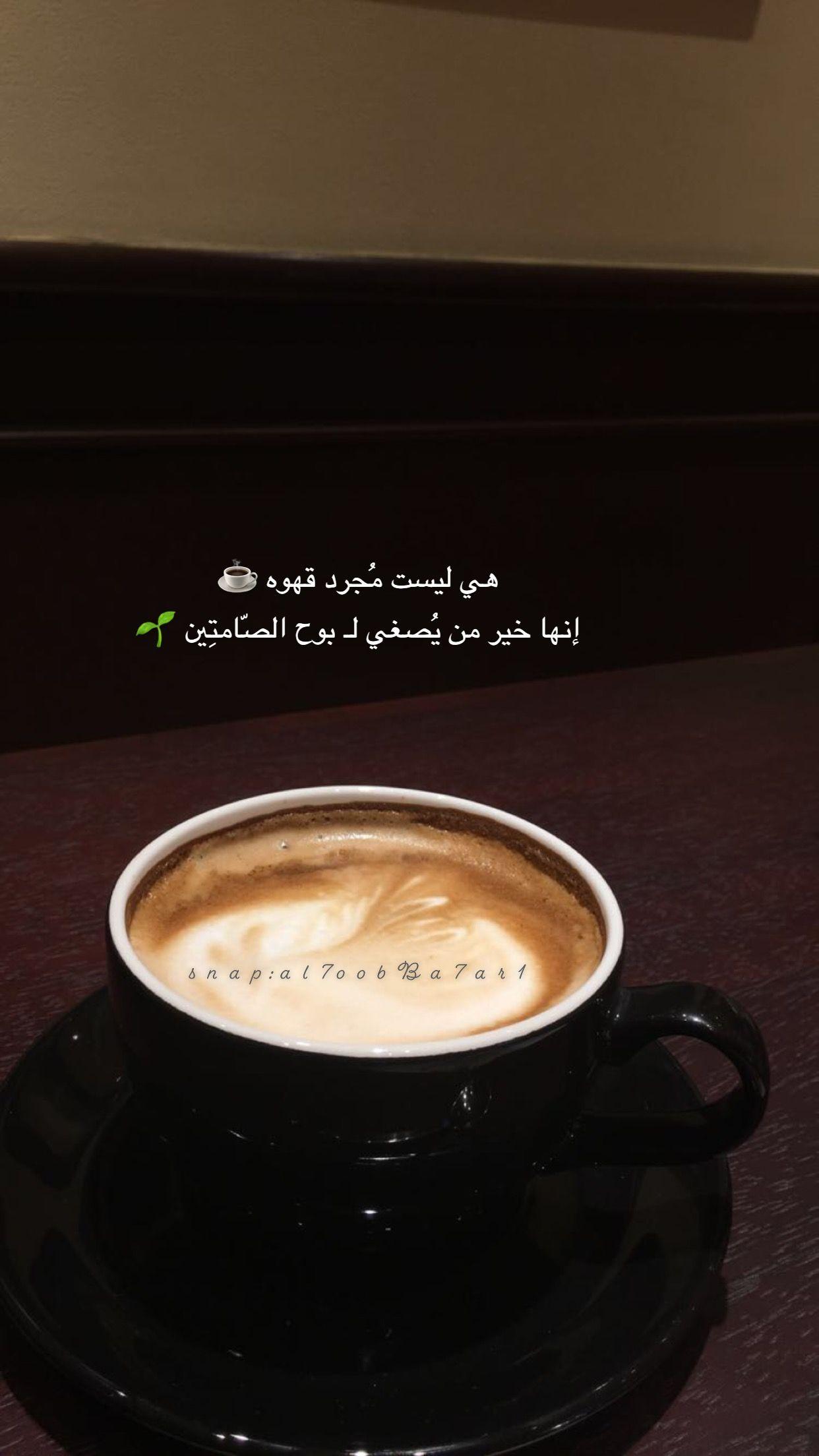 همسه هي ليست م جرد قهوه إنها خير من ي صغي لـ بوح