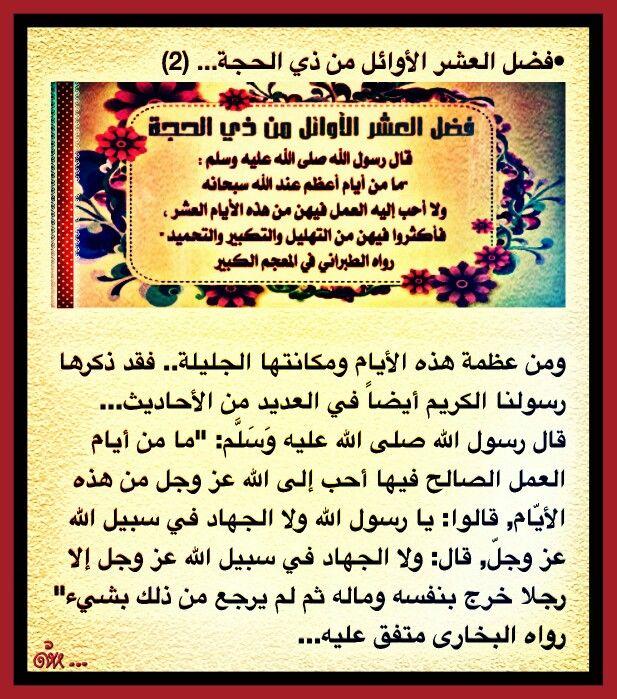 Desertrose فضل العشر الأوائل من ذي الحجة Islam Facts Quotes Jouy