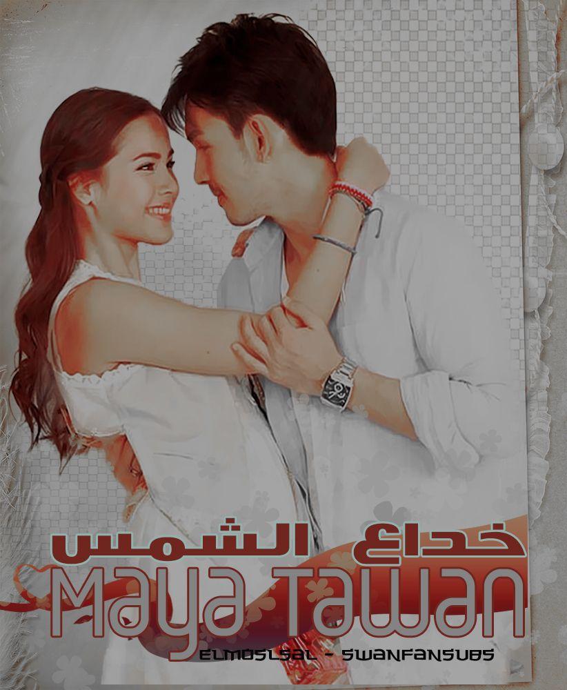 Maya Tawan تقرير الدراما التايلاندية الرائعة خداع الشمس Thai Drama Maya Movies