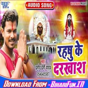 Rahshu Ke Darkhas Pramod Premi Yadav 2019 Mp3 Songs Rahshu Ke Darkhas Pramod Premi Yadav 2019 Mp3 Songsbhojpuri Navratri Mp Mp3 Song Audio Songs Songs